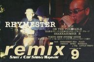 remix #99 1999/9