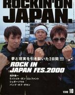 ROCKIN'ON JAPAN 2000/10 ロッキングオン ジャパン