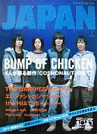 ROCKIN'ON JAPAN 2011/1 ロッキングオン ジャパン