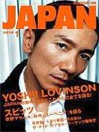 ROCKIN'ON JAPAN 2005/01 ロッキングオン ジャパン
