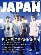 ROCKIN'ON JAPAN 2005/08 ロッキングオン ジャパン