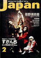 ROCKIN'ON JAPAN 1992/02 ロッキングオン ジャパン