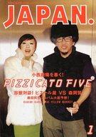 ROCKIN'ON JAPAN 1995/01 ロッキングオン ジャパン