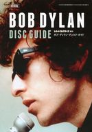 レコード・コレクターズ増刊 BOB DYLAN DISC GUIDE 復刻版