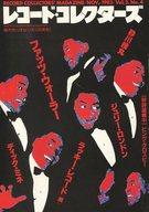 レコード・コレクターズ 1983年11月号