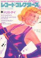レコード・コレクターズ 1985年3月号
