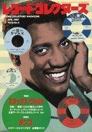 レコード・コレクターズ 1987年4月号