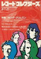 レコード・コレクターズ 1989/3