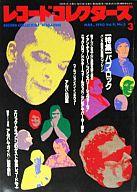 レコード・コレクターズ 1990/3