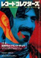 レコード・コレクターズ 1991/9