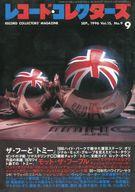 レコード・コレクターズ 1996/9