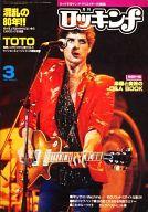 付録付)ロッキンf 1980年3月号