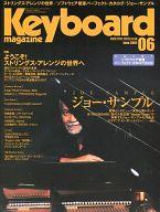付録付)Keyboard magazine 2002年06月号