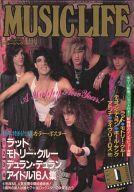 付録無)MUSIC LIFE 1986年1月号 ミュージック・ライフ