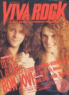 Viva Rock 1989年12月号 ビバ・ロック
