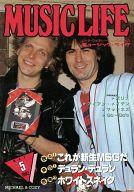 MUSIC LIFE 1982年05月号 ミュージック・ライフ