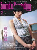 Sound & Recording Magazine 2007/3 サウンド&レコーディング・マガジン