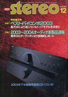 Stereo 2003年12月号 ステレオ