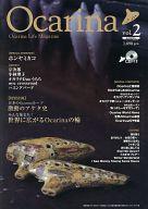 CD付)Ocarina(オカリナ)(2) 2011 Autumn