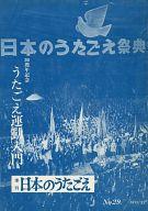 季刊 日本のうたごえ 1978年12月号 No29