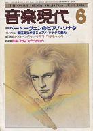 音楽現代 1983年6月号
