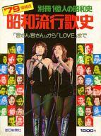 別冊1億人の昭和史 '79増補版 昭和流行歌史