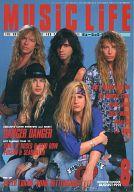 付録付)MUSIC LIFE 1991年8月号 ミュージック・ライフ