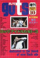 付録付)guts ガッツ 1976年10月号