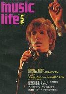 MUSIC LIFE 1970年5月号 ミュージック・ライフ