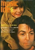 MUSIC LIFE 1970年6月号 ミュージック・ライフ