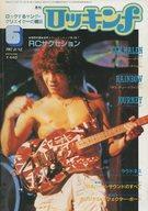 付録付)ロッキンf 1982年6月号