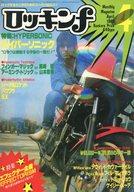 ロッキンf 1983年4月号