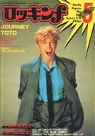 ロッキンf 1983年5月号