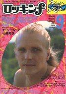 ロッキンf 1983年9月号