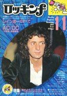 ロッキンf 1983年11月号