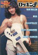 ロッキンf 1984年2月号