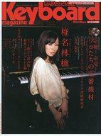 CD付)Keyboard magazine 2009年SUMMER No.365
