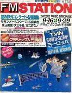FM STATION 関東版 1991年9月29日号 No.20