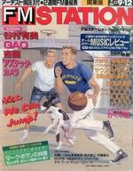 FM STATION 関東版 1993年9月12日号 No.19
