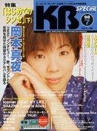 付録無)KB SPECiAL 1998年7月号 NO.162 キーボードスペシャル