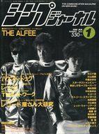 シンプジャーナル 1988年1月号 No.234