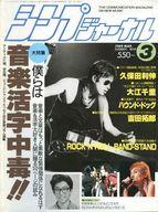 シンプジャーナル 1989年3月号 No.248