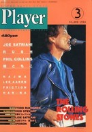 YOUNG MATES MUSIC Player 1990年3月号 No.289 YMMプレイヤー