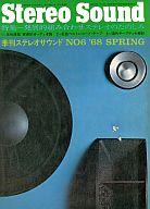 Stereo Sound No.6