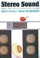 Stereo Sound No.10