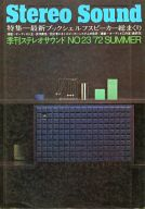Stereo Sound 1972年 SUMMER NO.23