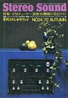 Stereo Sound 1972年 AUTUMN NO.24