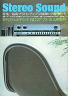 Stereo Sound 1973年 SUMMER NO.27