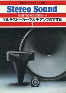 Stereo Sound HIGH-TECHNIC SERIES-1