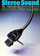 Stereo Sound 1978年 SUMMER NO.47